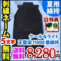 夏用綿袴!軽くて動きやすい実戦向き。内ヒダ縫製加工済みでヒダが取れにくく、扱いやすさ抜群! ※ご注意...