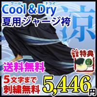 抜群の通気性と吸汗性を備えた、夏用ジャージ剣道着(袴)。従来のジャージ生地に改良を加えた、夏用に最適...