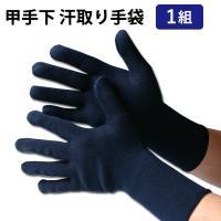 甲手下の手袋です。伸縮性に優れ、子供から成人の方まで使用できます。手軽に洗って使えるので便利。※商品...