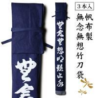「無念無想明鏡止水」の文字が白抜きで入った、帆布製の竹刀袋です。定番で売れている紺色。39サイズの竹...