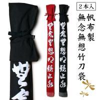 「無念無想明鏡止水」の文字が白抜きで入った、帆布製の竹刀袋です。大変人気のある黒と、イチオシの赤をご...