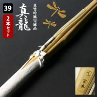 良質の真竹を使用し、吟風柄革で仕組んだ竹刀です。見栄えも良く、練習だけでなく試合でも問題なく使用出来...
