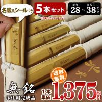 税込・送料無料で1本あたり1,200円以下のお買得価格ながら、しっかりとした品質の普及型剣道竹刀です...