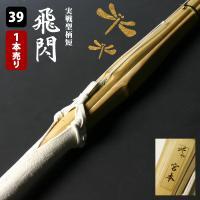 剣道屋オリジナルの実戦型柄短竹刀。良質の真竹を使用し、吟風柄革Wで仕組みました。一足一刀の間合いを制...
