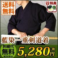 正藍染一重の剣道着です。二重の剣道着より軽く、着やすい。ウォッシュ加工のため、ある程度色落ちは抑えら...
