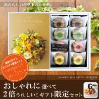 当店おすすめ限定商品 カタログギフト3,024円コース+井桁堂 ガトープルポ