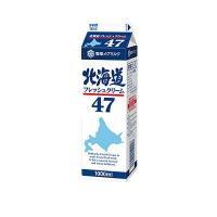 冷蔵発送 雪印メグミルク 北海道フレッシュクリーム47 1L|kenko-departs