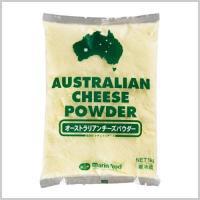 冷蔵発送 マリンフード オーストラリアンチーズパウダー 1Kg|kenko-departs