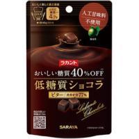【ゆうパケット配送対象】サラヤ ラカント 低糖質ショコラビター 40g(チョコレート)(ポスト投函 追跡ありメール便) kenko-ex