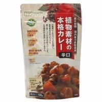 創健社 植物素材の本格カレー (フレークタイプ) 辛口 135g|kenko-ex