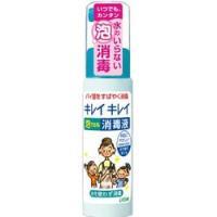 ライオン キレイキレイ 薬用 泡で出る消毒液 携帯用 使いきりタイプ 50ml kenko-ex