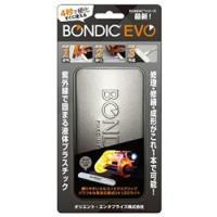 BONDIC EVO ボンディック エヴォ スターターキット 液体プラスチック接着剤 BD-SKEJ