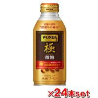 ●日本人の繊細な味覚に応えるために。日本人に愛され続ける「モカブレンド」のコーヒー豆を使用し、長年の...