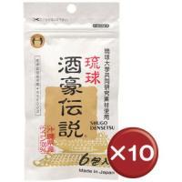 琉球酒豪伝説 10袋セット (1.5g×6包入×10袋) 沖縄県産ウコン使用 サプリメント