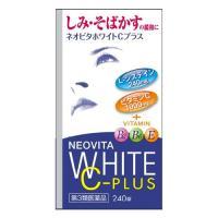 【第3類医薬品】ネオビタホワイトCプラス 「クニヒロ」  240錠入【皇漢堂製薬】[Lシステイン:240mgのMAX配合](ハイチオールCと同成分)