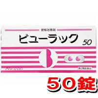 ●「ビューラック 50錠」は、おやすみ前に服用することにより、翌朝にはおだやかなお通じが期待できる便...