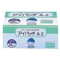 カワモト アイパッチ A2 幼児用(3才以上) ホワイト HP30 (30枚入)「平成」 「令和」「記念セール」