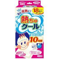 【あわせ買い2999円以上で送料無料】熱ちゅクール 子供用 18枚入