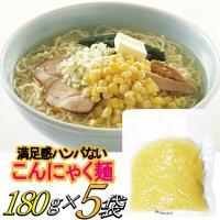 軽)【送料無料 お得な5袋】 こんにゃくラーメン 糖質75%カット 65カロリー/180g そのままでも混ぜてもおいしい こんにゃく麺