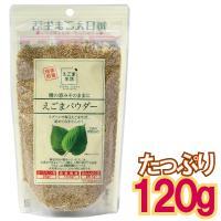 えごまパウダー 130g リノレン酸 荏胡麻 100% 【送料1通200円】