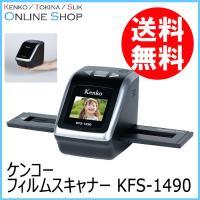 即配  ケンコートキナー KENKO TOKINA フィルムスキャナー KFS-1490 自動キズ補正機能付で簡単キレイ