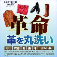 業務用としてプロが認めた皮製品専用洗剤が家庭用として登場! 革に「栄養」と「潤い」を与えながら洗うか...