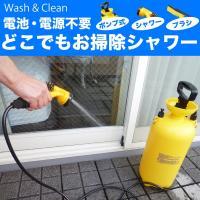 ポンプ式だから電源や水道が無い場所でもお掃除できます♪  ▼水道の無い場所で使える! 窓やベランダ、...