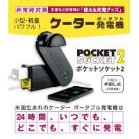 室内で使えるケーターポータブル発電機POCKET SOCKET2 手軽な手回し式(10W発電可能) ...