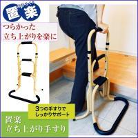 ▼3段手すり 最上部の手すりは2.5cm間隔で3段階の高さ調節が可能です。 姿勢に合わせて、または両...