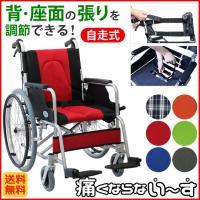 車椅子 軽量 折りたたみ車いす ノーパンクタイヤ仕様 CUKY-870(赤) 痛くならない~す 自走用車椅子 アルミ製車イス