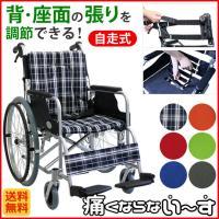 車椅子 軽量 折りたたみ車いす ノーパンクタイヤ仕様 CUKY-870(紺チェック) 痛くならない~す / CUYFWC-980 自走用車椅子 アルミ製車イス