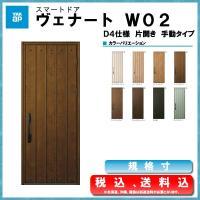 ・YKK AP 玄関ドア     ・ヴェナート D4仕様 W02 片開き ドアクローザー付 脱着式サ...