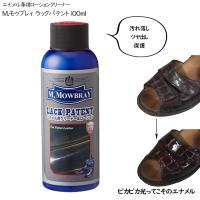 エナメル皮革専用ローション ひび割れ防止 汚れ落とし潤い 光沢 ツヤ出し 日本製<br>