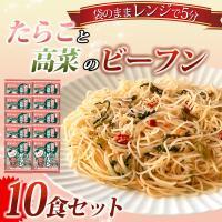 調理たらこと高菜ビーフン(10食セット)