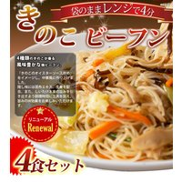 調理きのこビーフン ☆リニューアル(4食セット)