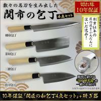 刃物の町・関市の熟練職人が仕上げた特選包丁4点に包丁研ぎ器をセットで! さらに快適生活でお買い上げい...