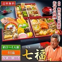 新しい年の幕開けを祝うにふさわしい、彩り豊かなおせち料理。 京都祇園にある料亭「閼伽井(あかい)」が...