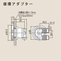 リンナイ 給湯器 循環金具LP型 UF-A100LP   希望小売価格¥7600(税抜)  (ネジ接...