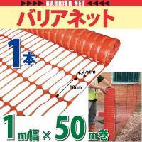 商品名 :バリアネット(BNO-100) サイズ :1M幅×50M巻 入 数 :1本 材 質 :ポリ...