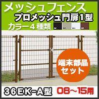 プロメッシュ1型(間柱タイプ)門扉用端末部品セット 36EK-A 08-15用  農作物の被害激減!...