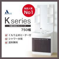 アサヒ衛陶の人気 洗面化粧台 Kシリーズの750mm(75cm)幅タイプです。陶器製のボウルに、ミラ...