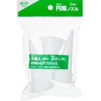 コニシ ボンド円錐ノズル 3個入りパック #05603|kenzaisyounin