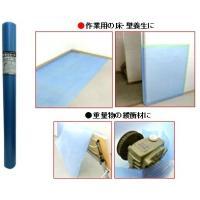 ユタカメイク プチ養生シート 1.2mx2m A-3802 |床養生マット 壁養生シート 保護材 引越養生 引っ越し資材 引越し用品 梱包材 梱包資材|kenzaisyounin