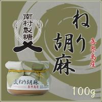 [その他情報] 喜界島ゴマ100%使用「ねり胡麻(ペースト)」 容量:100g 用途:料理にご活用く...