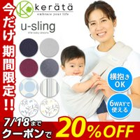 kerata 新生児 ベビースリング 成長に合わせて使える6WAY 抱っこひも 日本正規品(国内安全基準適合品) (ネイビー)