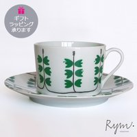 カップ&ソーサー セット 北欧 ブランド House of Rym  ハウスオブリュム Heather おしゃれ コーヒーカップ ティーカップ おまけ付き