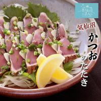 『かつおのたたき』リピーター続出でレビュー高評価。 鮮かつお水揚げ日本一を誇る「気仙沼」のかつおをた...
