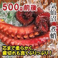 高評価レビュー・リピータ続出。プリプリでやわらか〜〜〜くて、タコの美味しさが凝縮。お刺身、酢の物、蛸...
