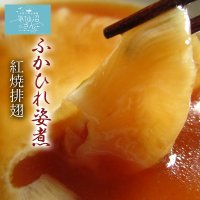 スープを鍋にあけ温め、気仙沼産のふかひれをスープに入れて2〜3分間煮込むとできあがり。 簡単調理で、...