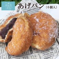 あげぱん (冷凍) (3個入) 紅梅 気仙沼 揚げパン あんぱん こしあん 地元で大人気!
